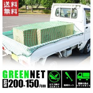 荷台用ネット/軽トラック/220cmx150cm/カーゴネット/荷台ネット/バゲッジネット/網目ネット/収穫物、資材の運搬に便利|kougudirect