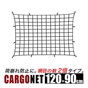 トランクネット/ゴムネット極太特大/カーゴネットLサイズ/荷台用ネット丈夫で強力/スノーボードを縦に...