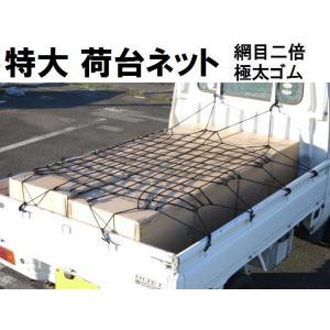軽トラック用荷台ネット/バゲッジネット/極太ゴムネット特大カーゴネットLサイズ/縦積み|kougudirect