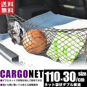 トランクネット カーゴルーム用ネット 110cmx30cm ラゲッジネット ラゲッジルームネット 送...