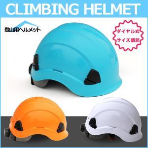 登山用ヘルメット/山岳ヘルメット/フリーサイズ/オレンジ・白・水色/クライミング用/アウトドアヘルメット/登山ヘルメット/岩山/低山ハイキング/災害用備品|kougudirect