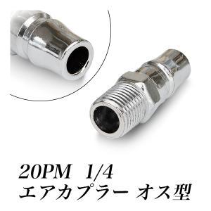 【あすつく】エアカプラー オス  規格サイズ :  20PM  1/4サイズと呼ばれる径のネジに差し...