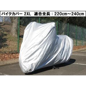 バイクカバー2XLサイズ 220cm-240cm丈 夫な生地 バイクシートカバー kougudirect