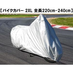 【あすつく】通常生地のバイクカバー  アクセル・ジャック 150D シリーズ サイズ2XL  【全長...