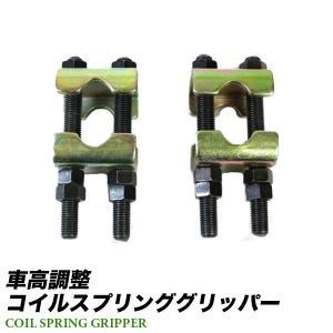 【あすつく】スプリンググリッパー 2個組    スプリングに取り付けて車高を調整する工具  プレート...