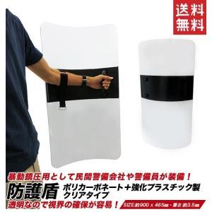 防護盾 透明タイプ 防御盾 たて 防護シールド 護身用 防犯対策