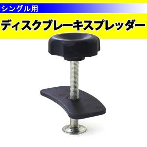 【あすつく】ディスクブレーキ スプレッダー  ディスクブレーキ スプレッダー シングル用 ディスクブ...