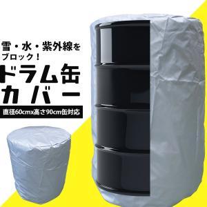 ドラム缶カバー 撥水生地 風雨対策、環境対策、ISO取得対策 kougudirect