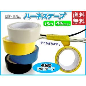 ハーネステープ 4個組 配線用テープ 結束テープ アウトレット品 送料無料|kougudirect