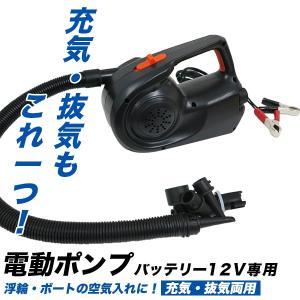 電動エアポンプ/自動車用12Vボルトバッテリー用/大きな浮輪...