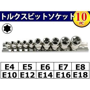 ソケットレンチセット E型トルクスソケット 10個組 ソケットレンチ E4 E5 E6 E7 E8 ...