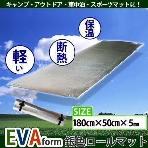 【あすつく】ロールマット 180cmx50cmx5mm  銀色EVA素材のマット。  直径11cm ...