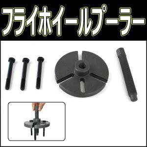 フライホイールプーラー/プレート式プーラー|kougudirect