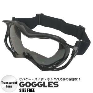 ゴーグル クリアレンズ ブラック (STYLE-9K)|kougudirect