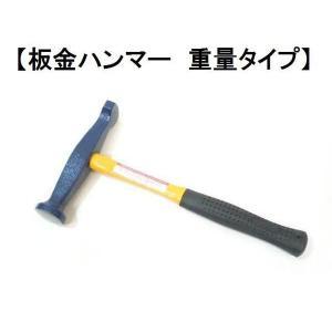 板金ハンマー 重量板金ハンマー 先端長く重めの特殊形状金槌 B級品 kougudirect