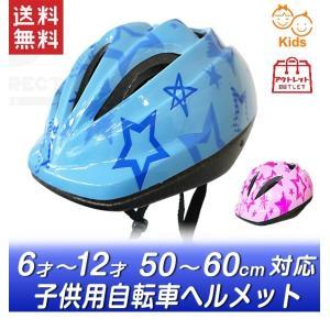 ヘルメット 子供用 自転車 50cm-60cm 6歳から12歳 小学生向き サイズ調整可 312シリーズ|kougudirect