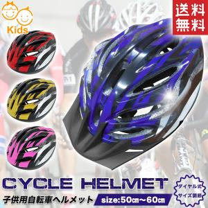 ヘルメット ジュニア用 自転車ヘルメット 全三色 小中学生用子供向サイズ サイズ調節器付き|kougudirect