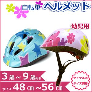 ヘルメット 幼児用 自転車 48cm-56cm ...の商品画像