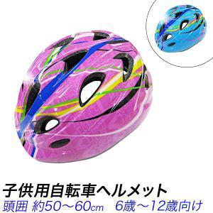 ヘルメット ジュニア用 自転車ヘルメット 水色/ピンク 小中学生用子供向サイズ サイズ調節器付き|kougudirect