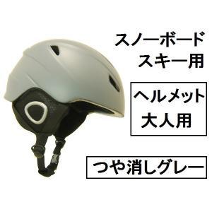 スノボヘルメット/グレー/サイズ調整可能(58cm-61cm...