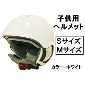 ヘルメット キッズ用 スノボ スキー 子供用 ジュニア用 スノボヘルメット|kougudirect