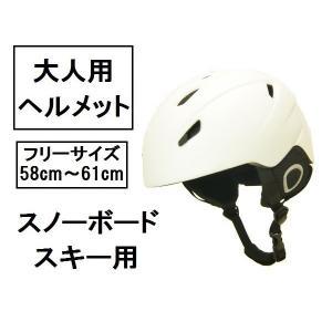 ヘルメット/スノーボード/スキー/白/(58cm-61cm)...