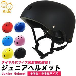 ヘルメット 子供用 サイズ調節可 S/M 全6色 ジュニア用ヘルメット キッズ用