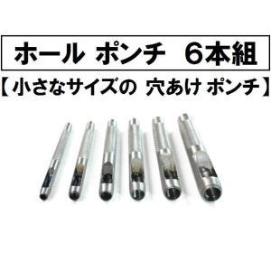 穴あけポンチ6個組 ハトメポンチ ホールポンチ ホローポンチ/穴開け工具/クラフト用/レザークラフト用ポンチ/革製品の穴あけに |kougudirect
