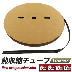熱収縮チューブ 配線コード 配線チューブ  配線処理に便利  カット販売/1mから
