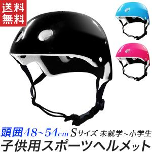 ヘルメット キッズヘルメット 全三色 ジュニア用 軽量 スポーツ 自転車用 子供用