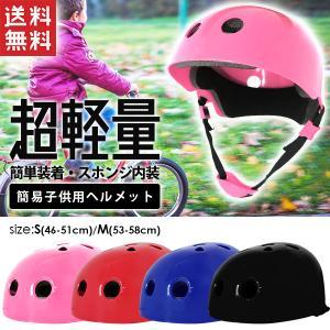 ヘルメット キッズ 全4色 軽量タイプ 自転車ヘルメット 簡易ヘルメット|kougudirect
