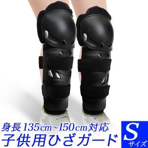 ニーガード キッズ用 Sサイズ 膝プロテクター ひざ当て キッズプロテクター|kougudirect