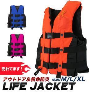ライフジャケット 大人用 全5色 3サイズ スノーケリングベスト マリンスポーツ用 防災用/災害用にも