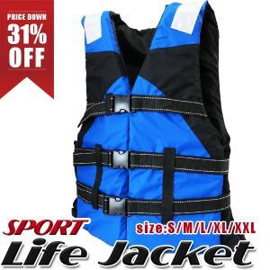 ライフジャケット 青 スノーケリングベスト マリンスポーツやウォーターアクティビティに 救命器具 ライジャケ