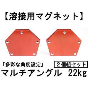 マグネット/溶接用マグネットアングルホルダー2個組セット/マルチ多角形仮止め用磁石|kougudirect