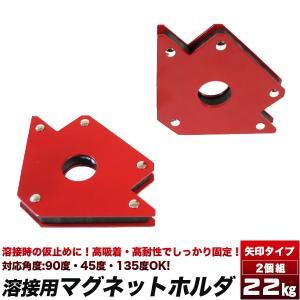 マグネット/溶接マグネットホルダー22kgタイプ/2個組/アングルホルダー/鋼材仮止め磁石|kougudirect