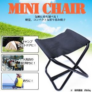 椅子/折りたたみ椅子/60kg耐荷/小さな折り畳みイス/釣り...