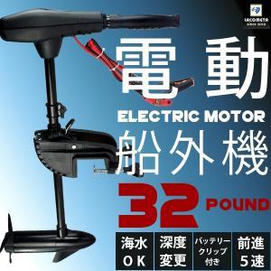 エレキモーター 32ポンド 電動船外機 免許不要 海水可 前5速/後3速 エレキ