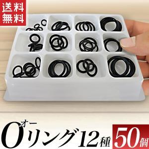 オーリングセット 50個組 Oリング