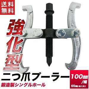 ギヤプーラー 強化型二本爪 100mm 強化型 2本爪プーラー 二爪ベアリングプーラー 1穴タイプ 送料無料 kougudirect