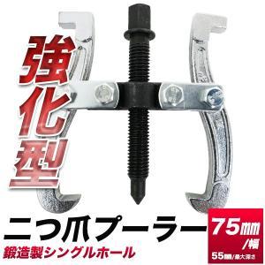 ギヤプーラー 強化型二本爪 75mm 強化型 2本爪プーラー 2JAW 二爪ベアリングプーラー プーリープーラー 1穴タイプ kougudirect