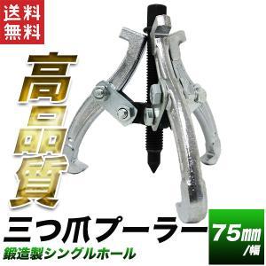 ギヤプーラー 75mm 三爪ベアリングプーラー 鍛造製 3JAW 三本爪プーラー 送料無料 kougudirect