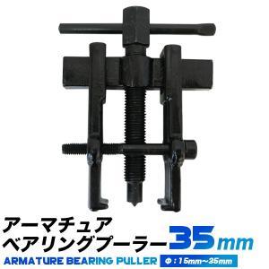 アーマチュアベアリングプーラー 35mm 二本爪プーラー 15mm-35mm kougudirect