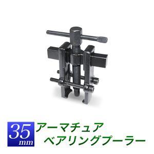 プーラー アーマチュアベアリングプーラー 35mm 二本爪 15mm-35mm 送料無料 kougudirect
