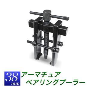 プーラー アーマチュアベアリングプーラー 38mm 二本爪 17mm-38mm 送料無料 kougudirect