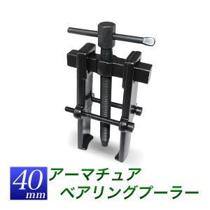 プーラー 40mm アーマチュアベアリングプーラー 二本爪プーラー19mm-40mm kougudirect