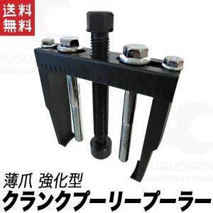 ギヤプーラー クランクプーリープーラー 強化型薄爪 ベアリングプーラー サービスタップ用ボルト対応 送料無料 kougudirect