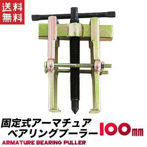 ベアリングプーラー 100mm 固定式 2爪 アーマチュアプーラーの代替に 送料無料 kougudirect