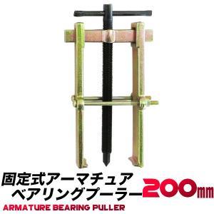 固定式ベアリングプーラー200mm 二つ爪 アーマチュアプーラーの代替に