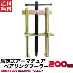 ベアリングプーラー 200mm 固定式 二つ爪 アーマチュアプーラーの代替に 送料無料 kougudirect